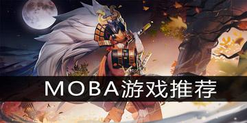 MOBA游戏有哪些_全球十大moba手游排行榜推荐