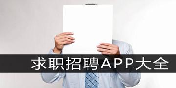 求职招聘哪个平台好_十大求职招聘app排行榜