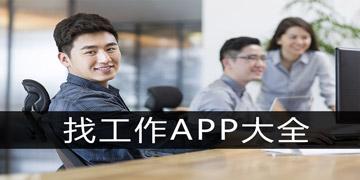 找工作哪个平台靠谱_附近找工作平台app软件下载大全