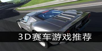3d赛车游戏哪个好玩_3d赛车游戏排行榜前十名下载大全