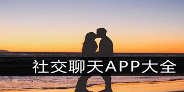 免费社交聊天软件有哪些_热门社交聊天app下载大全
