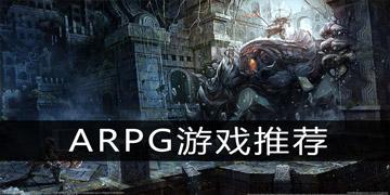 ARPG手游有哪些_ARPG手游排行榜_ARPG手游下载