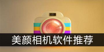 美颜相机哪个软件好_好用的美颜相机应用软件下载
