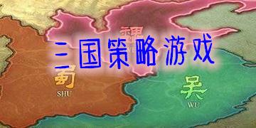 三国策略游戏推荐_最新三国策略手游_好玩的三国策略类游戏大全