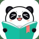 熊猫看书免费版
