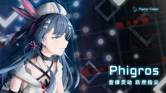 Phigros官方版