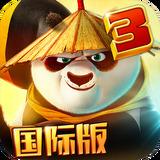 功夫熊猫3官方正版