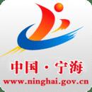 宁海县人民政府APP