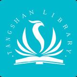 唐山图书馆app