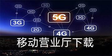 中国移动营业厅app下载_中国移动网上营业厅软件下载推荐