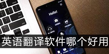 英语翻译软件哪个好用_准确英语翻译软件app推荐下载