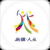 新疆智慧人社app官方版