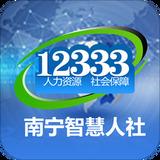 南宁智慧人社app官方版