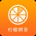 柠檬聘客app