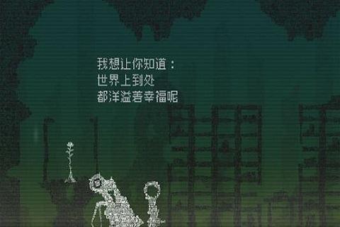 告别星球中文版