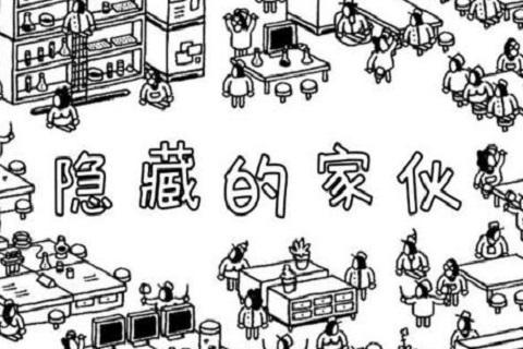 隐藏的家伙中文版